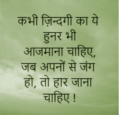 HINDI SAD LOVE QUOTES IMAGES PICTURE FOR WHATSAPP