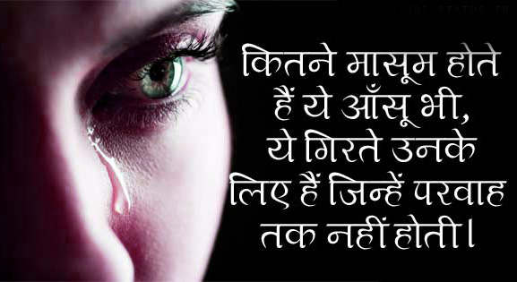 HINDI SAD LOVE QUOTES IMAGES PICTURE FOR BEST FRIEND