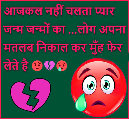 HINDI SAD LOVE QUOTES IMAGES PICTURE FOR FACEBOOK