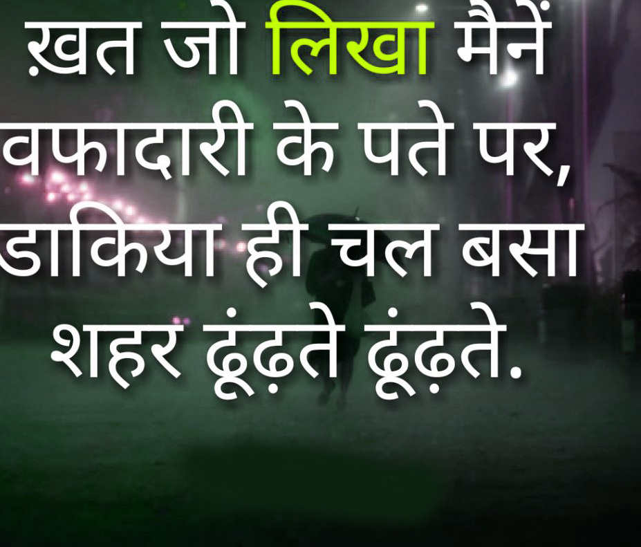 HINDI SAD LOVE QUOTES IMAGES PHOTO PICS FOR FRIEND