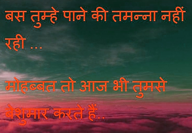 HINDI SAD LOVE QUOTES IMAGES PICTURE WALLPAPER DOWNLOAD