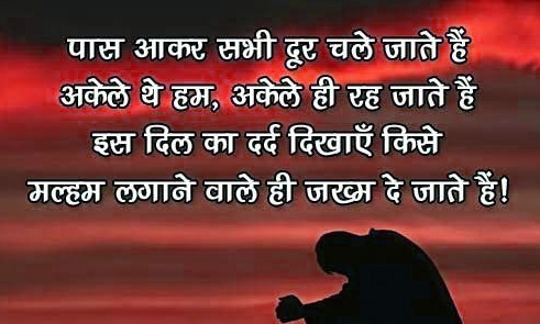 HINDI SAD LOVE QUOTES IMAGES PHOTO FOR BREAKUP BOY