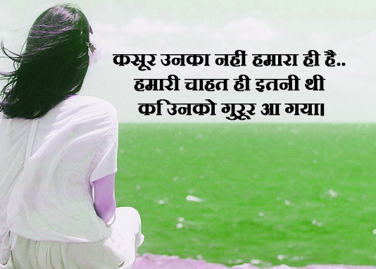 HINDI SAD LOVE QUOTES IMAGES PICTURE PHOTO FOR BEST FRIEND