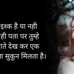 साद स्टेटस  1458+ Hindi Sad Love Quotes Images Pics for Lover Girls & Boy