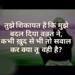 1289+ Hindi Shayari Images Wallpaper Pics Photo for Whatsapp DP