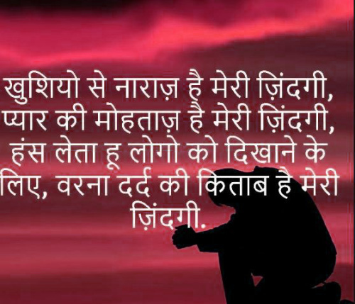 HINDI SHAYARI IMAGES WALLPAPER PICTURES PHOTO FOR FACEBOOK