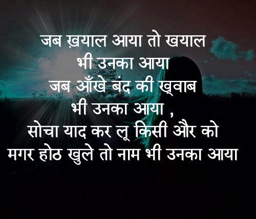 HINDI SHAYARI IMAGES WALLPAPER PHOTO HD