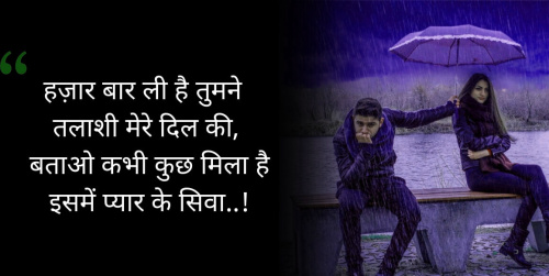 HINDI SHAYARI IMAGES PICTURES PICS FREE HD DOWNLOAD