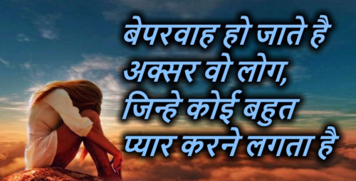 HINDI SHAYARI IMAGES WALLPAPER PHOTO FREE HD