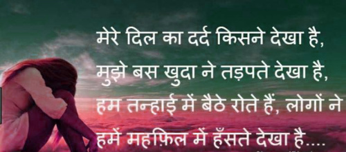 HINDI SHAYARI IMAGES PICTURES PHOTO FREE HD