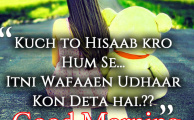 Hindi shayari good morning images Pics Photo