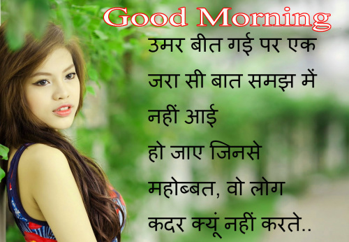 HINDI SHAYARI GOOD MORNING IMAGES PICTURE FOR BOYFRIEND
