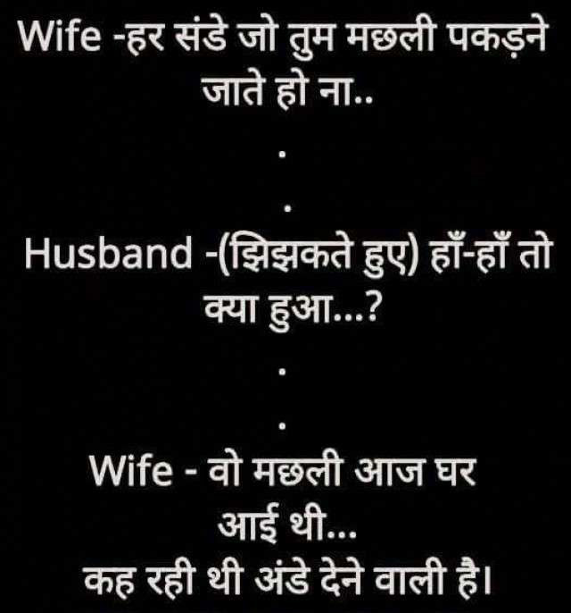 HUSBAND JOKES IMAGES WALLPAPER PHOTO HD DOWNLOAD