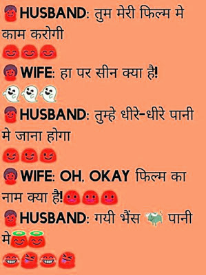 HUSBAND JOKES IMAGES PHOTO WALLPAPER DOWNLOAD
