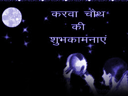 KARWA CHAUTH IMAGES PICS PICTURES FREE HD