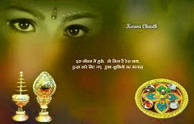 KARWA CHAUTH IMAGES PICTURES PICS DOWNLOAD