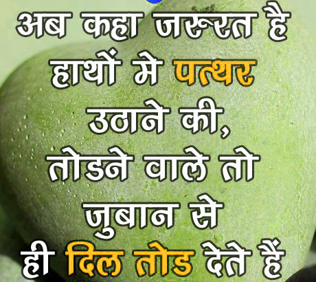 SAD IMAGES WITH HINDI QUOTES PHOTO WALLPAPER DOWNLOAD