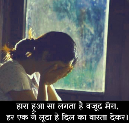 SAD IMAGES WITH HINDI QUOTES PICTURES PHOTO FREE HD