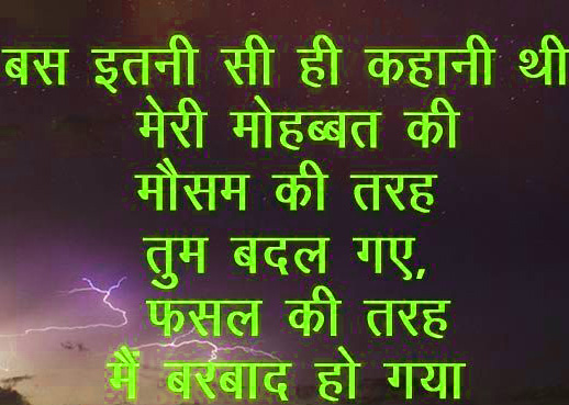 SAD IMAGES WITH HINDI QUOTES PICS PHOTO FOR WHATSAPP & FACEBOOK