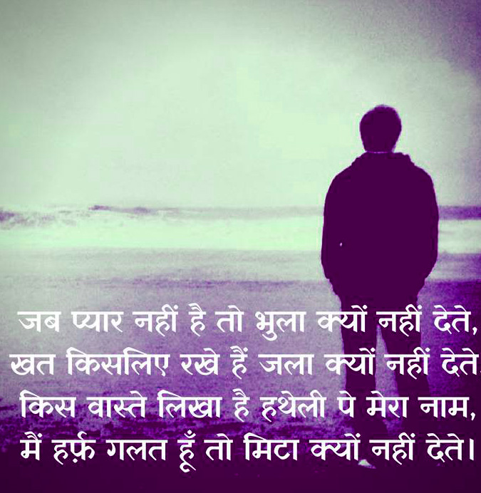 SAD IMAGES WITH HINDI QUOTES PICTURES WALLPAPER PHOTO FOR FRIENDS