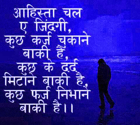 SAD IMAGES WITH HINDI QUOTES PICS PHOTO HD
