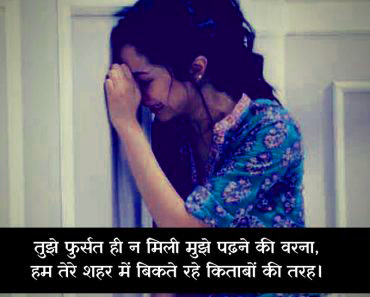 SAD IMAGES WITH HINDI QUOTES PICS PHOTO FREE HD