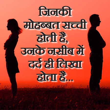 SAD IMAGES WITH HINDI QUOTES PHOTO WALLPAPER FREE HD