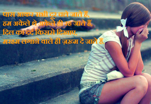 SAD IMAGES WITH HINDI QUOTES PICS PHOTO FREE DOWNLOAD