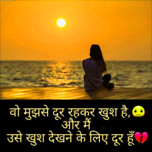 SAD IMAGES WITH HINDI QUOTES PICTURES PHOTO FREE DOWNLOAD