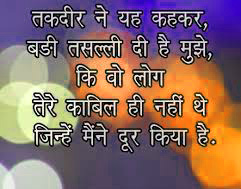 SAD IMAGES WITH HINDI QUOTES PHOTO WALLPAPER PICS FOR BEST FRIENDS