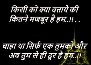 SAD IMAGES WITH HINDI QUOTES PHOTO PICTURES FREE HD DOWNLOAD