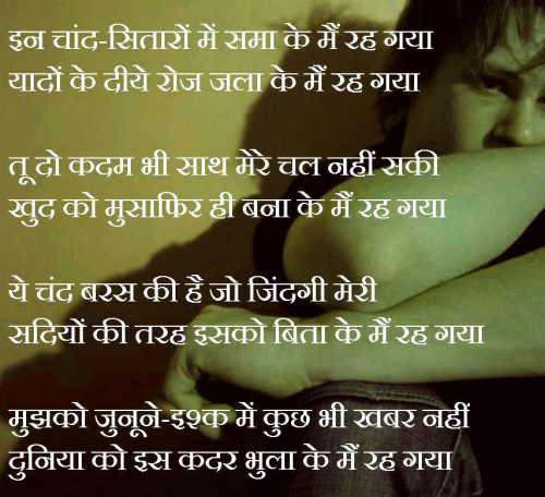 SAD IMAGES WITH HINDI QUOTES PHOTO WALLPAPER FOR FRIENDS