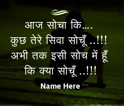 SAD IMAGES WITH HINDI QUOTES PICS PHOTO DOWNLOAD