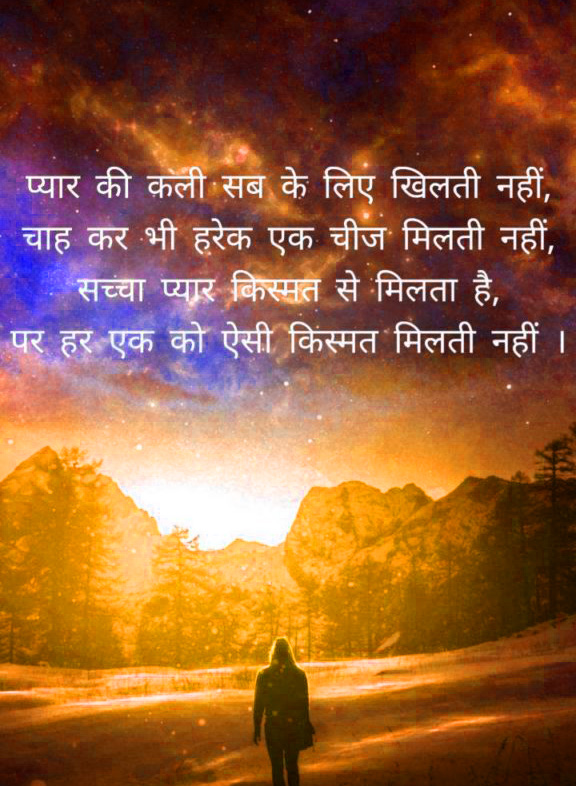 SAD IMAGES WITH HINDI QUOTES WALLPAPER PICTURES FREE HD