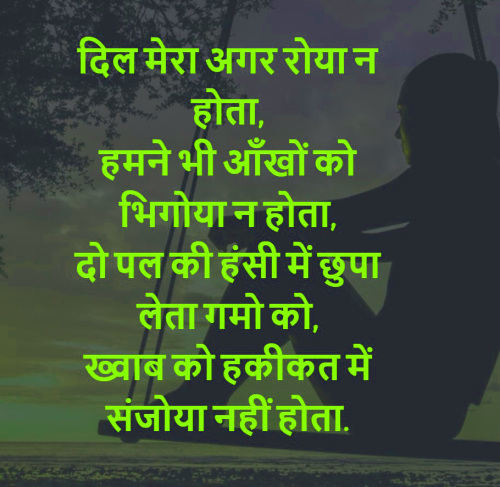 SAD IMAGES WITH HINDI QUOTES WALLPAPER PHOTO FREE HD DOWNLOAD
