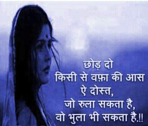 SAD IMAGES WITH HINDI QUOTES PICTURES PHOTO DOWNLOAD