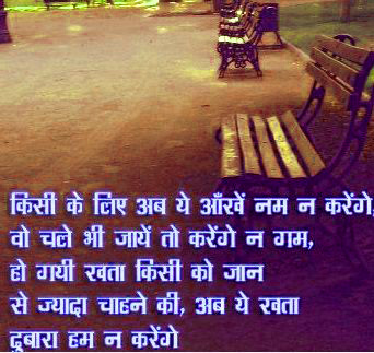SAD IMAGES WITH HINDI QUOTES PICTURES PHOTO FOR WHATSAPP