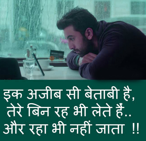 TRUE SHAYARI IMAGES PICTURES PHOTO PICS FOR FACEBOOK