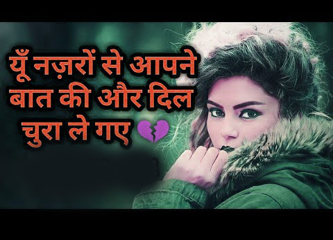 TRUE SHAYARI IMAGES PHOTO WALLPAPER HD