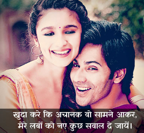 TRUE SHAYARI IMAGES WALLPAPER PICTURES HD