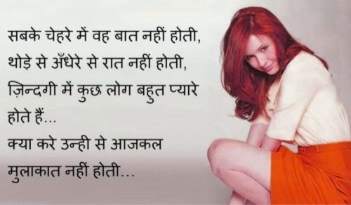 TRUE SHAYARI IMAGES WALLPAPER PHOTO FOR FRIENDS