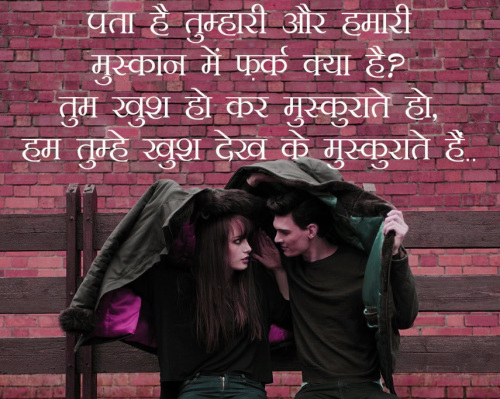 TRUE SHAYARI IMAGES WALLPAPER PHOTO HD