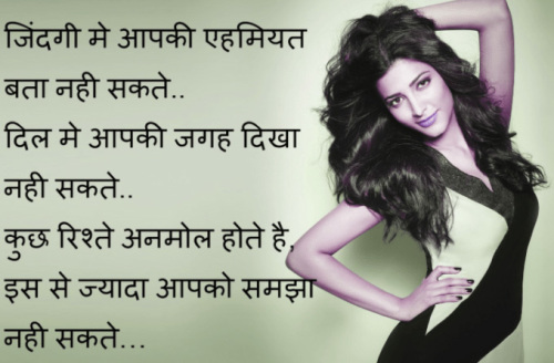 TRUE SHAYARI IMAGES PICS WALLPAPER PHOTO FREE HD DOWNLOAD