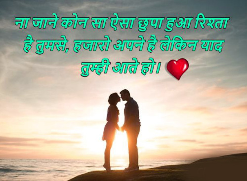 TRUE SHAYARI IMAGES PICTURES PHOTO FREE HD