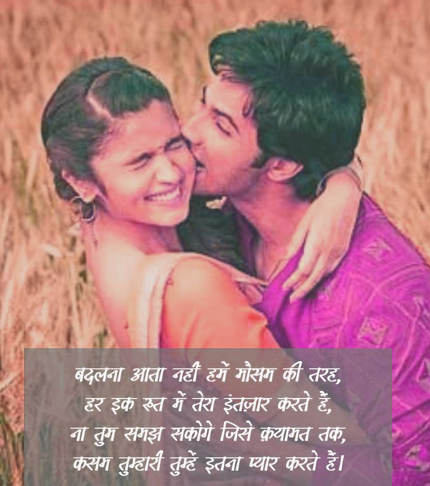 TRUE SHAYARI IMAGES PHOTO PICTURES PICS HD