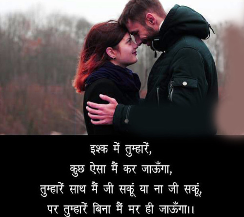 TRUE SHAYARI IMAGES WALLPAPER PHOTO PICS HD