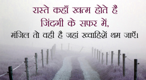 HINDI SAD MOTIVATIONAL SUVICHAR STATUS IMAGES PICS FOR MY DEAR FRIEND