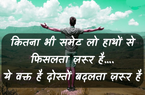 HINDI SAD MOTIVATIONAL SUVICHAR STATUS IMAGES PICS PICTURES FREE DOWNLOAD