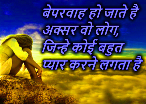 HINDI SUVICHAR MOTIVATIONAL QUOTES IMAGES PICTURES PICS FREE HD DOWNLOAD