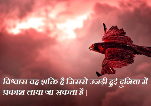 HINDI SUVICHAR MOTIVATIONAL QUOTES IMAGES PICTURES PICS FREE HD
